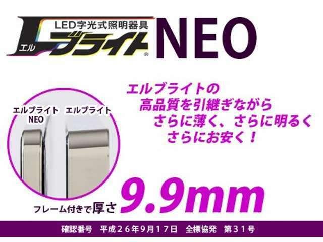 Bプラン画像:明るくてスリム!人気の字光式器具LブライトNEOを使用しています