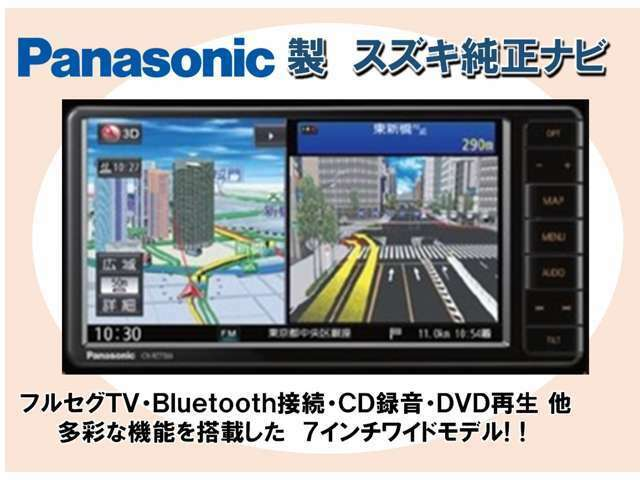 Aプラン画像:パナソニック製7インチワイドモデル!フルセグTVチューナーやDVD再生、Bluetooth接続、CD録音など、機能も充実★