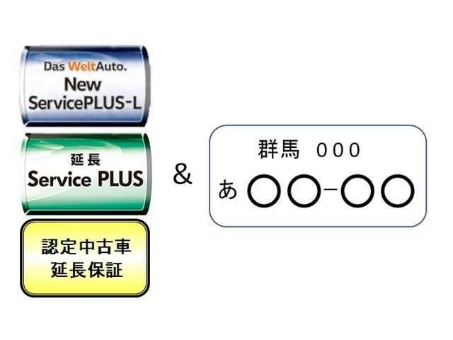 Aプラン画像:基本パックに、「メンテナンスパック・延長保証&希望ナンバー」を加えた、アフターサービスが充実したパックです。大切なお車に安心をプラス!&ナンバーの大きい数字4桁にご希望の数字を取得してお渡し致します!