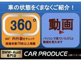 車両動画、360度カメラを利用して車の情報を詳しくお届けしております!