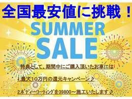 大好評の10万円還元バックキャンペーンを実施いたします!大変お得です♪