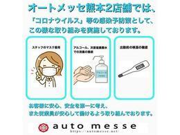 オートメッセではスタッフのマスク着用、アルコール消毒、検温徹底しております。