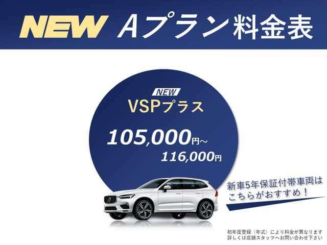 Bプラン画像:Aプランの車種別の料金表!※S60/V60 Polestarは別料金となります。詳しくはスタッフまでお問い合わせ下さい。