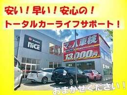 自社のマッハ車検名神茨木インター店にて全車整備致します。最新のシステムと創業以来培ったノウハウでお客様の大切なお車を丁寧に素早く点検。整備させて頂きます。