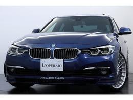 BMWアルピナ B3 S ビターボ リムジン 後期モデル サンルーフ ACC