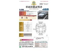 安心の車両状態証明書は、全車両に添付しております。
