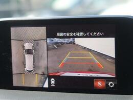 【全方位モニター】車両周辺の確認ができ安心して駐車する事ができますね♪