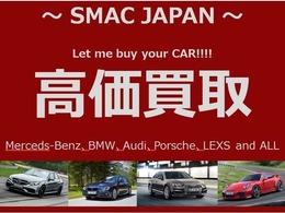 SMACJAPANでは高額買取を実施中!どんなお車でも高額買取を実現!独自の販売ルートでより高い金額で買取致します!