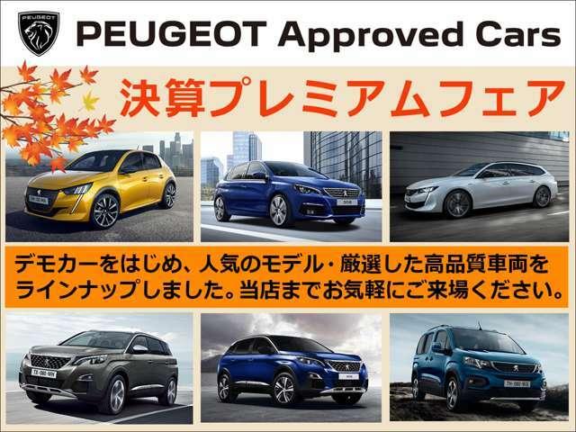 『決算 プレミアムフェア』 デモアップ車はじめ、人気のモデル、厳選した高品質車両をラインナップ。皆様のお問い合わせ、ご来店を心よりお待ちしております。