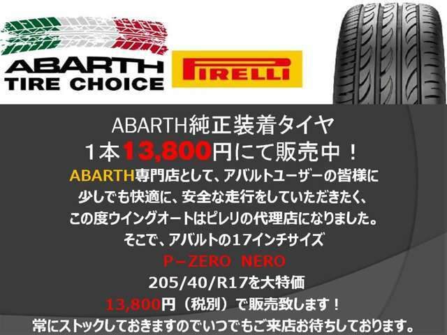 アバルトで純正採用されているピレリタイヤの特約店です。タイヤの相談もお任せください。