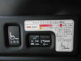 電動車いす固定装置