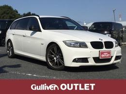BMW 3シリーズツーリング 320i Mスポーツパッケージ カーボン エディション 純正ナビ/バックカメラ/パワーシート