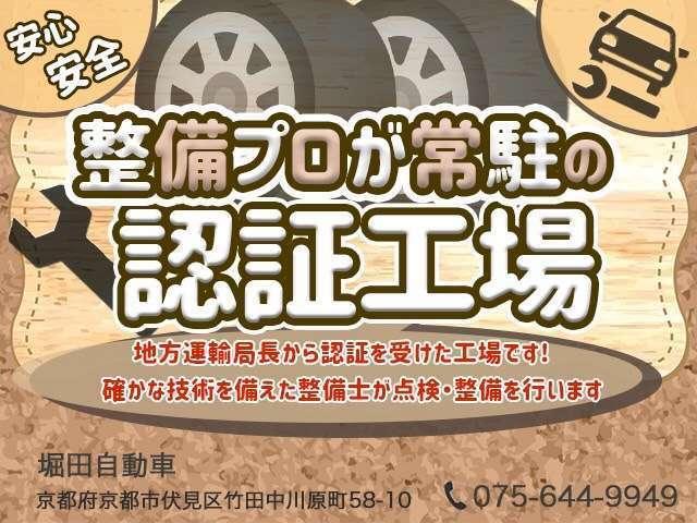 【認証整備工場】堀田自動車は近畿運輸局認証工場です。整備のプロが運営しておりますので車両の程度、アフターフォローに自信がございます。
