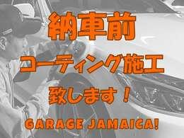 納車前にコーティング施工致します!ピカピカのお車でのカーライフをお楽しみください!