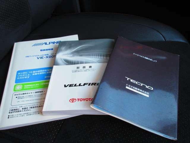 取扱説明書、記録簿、整備手帳完備!