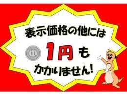 県内であれば支払総額で乗出せます。県外登録費用はプラス1万円でOK♪ 全国どこでも登録~納車出来ます!お気軽にお問い合わせください♪