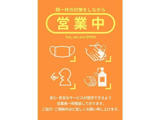 当店では、少しでもお客様にご安心頂く為、新型コロナウイルス感染症対策として、この4項目+三密防止を徹底しております。またスタッフの人数も最小限にしておりますので、ご来店の際は事前のご連絡をお願いします