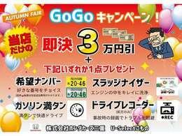 Go Goキャンペーン実施中です!!希望ナンバーやドラレコ等の選べる特典を多数ご用意しております!!お車選びは、是非U-Selectこもので!!