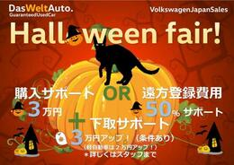 ★ハロウィンフェア!10月限定 購入3万円もしくは遠方登録費用50%サポート、他下取り3万円UP★