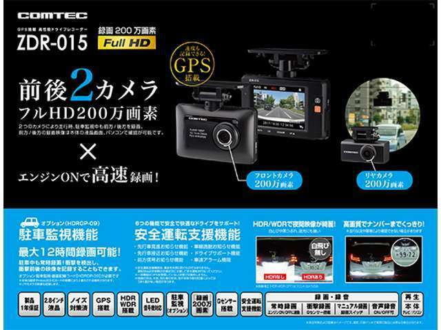 Aプラン画像:前後2カメラ200万画素 Full HD ノイズ対策済 夜間画像補正 LED信号対応 専用microSD(16GB)付 Gセンサー GPS 高速起動 駐車監視/安全運転支援機能付