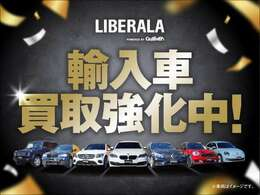 LIBERALA前橋ではドイツプレミアム御三家のBMW、M・BENZ、Audiをはじめとする数多くの輸入車を取り揃えております。是非ブランドの違いを較べて愉しんで下さい。新しい驚きと発見をお届け致します。