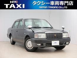 トヨタ クラウンコンフォート 2.0 スタンダード LPG タクシー 6人乗り コラムAT
