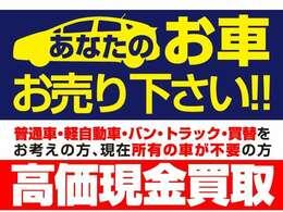 お客様の大切なお車を弊社にお譲りください!(^^)!