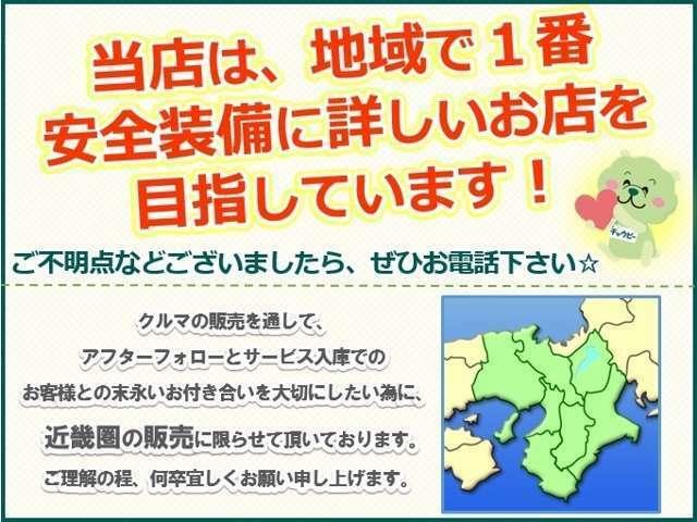 近畿2府4県と三重県(隣県の為)への販売登録に限らせていただいております。ご了承の程お願い致します。