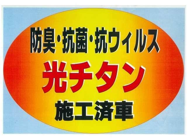 コロナウイルス予防により、防臭・抗菌・抗ウイルス★光チタン★施工済車★