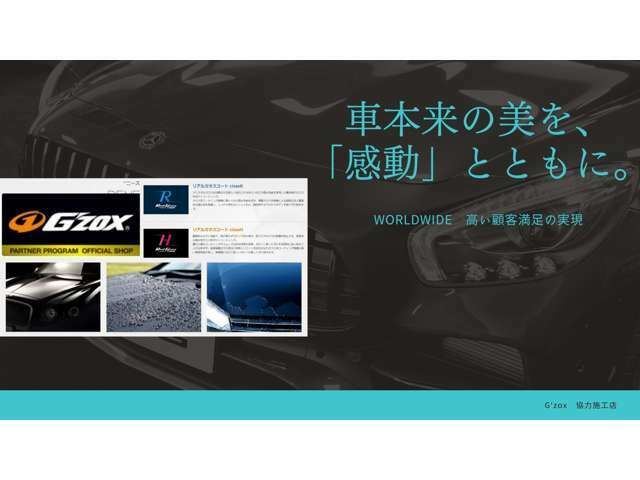 Bプラン画像:G'zox施工特約店となります。愛車に「輝き」を付加価値としてプラス。世界中で認められた技術とノウハウだからこそあなたのカーライフをもっと色どります。