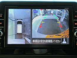 アラウンドビューモニター クルマを上空から見下ろしているかのように、視認しにくい周囲の情報を映像で提供します。クルマをスムーズに駐車させる事ができます。