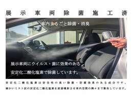 展示全車両除菌施工済み!ウィルス・菌に効果のある安定化二酸化塩素を直接噴射させ、車内の隅々まで除菌しています。