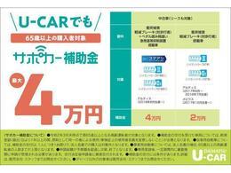 3月9日より、中古車でも65歳以上の購入者にサポカー補助金が受けられるようになりました。※受け取りには一定の条件があります。詳しくは販売員にお尋ねください。