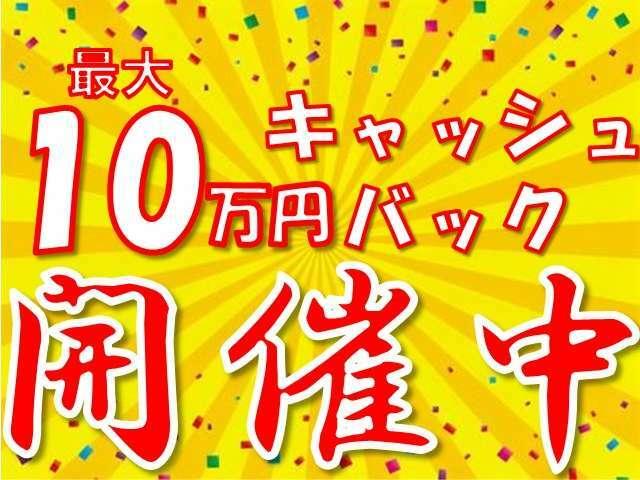 最大10万円相当分サービスキャンペーン実施中!!