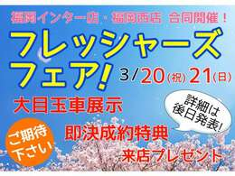 3/20~21フレッシャーズフェア開催!!
