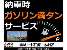 納車時にガソリン満タンサービス!!納車後も安心してすぐにお出かけしていただけます!!在庫にない車両は全国のオークション会場からもお探しできますので、お気軽にご相談ください!!