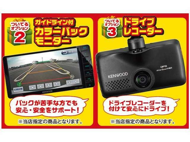 バックカメラ装着車にはバックカメラ接続用アダプターを装着致します♪当社指定のドライブレコーダーを装着致します♪ランクアップで前後2カメラタイプや360度タイプにも変更可能です♪
