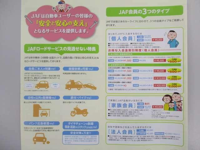 Aプラン画像:JAFは自動車ユーザーの皆様の『安全と安心の支え』となるサービスです。