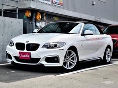 BMW 2シリーズカブリオレ の中古車 220i Mスポーツ 広島県安芸郡府中町 303.6万円