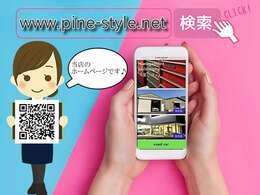 ■ホームページ■ぜひ当店のホームページ「www.pine-style.net」からご検索ください。上記QRコードからスマホのカメラで読込みもできます♪