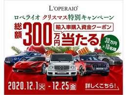 ロペライオクリスマスキャンペーン実施中!!詳細はコチラ→https://www.loperaio.co.jp/