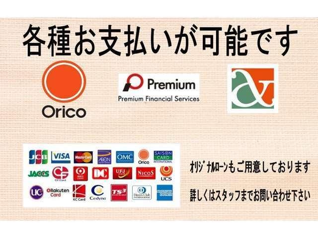 ★お支払いはオートローンの他、クレジットカードもご利用頂けます★