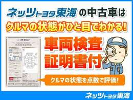 【車両検査証明書】トヨタ認定車両検査員が車両をチェックし、クルマの状態を点数と図解で表示しています。
