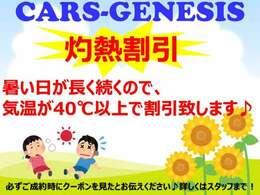 ☆灼熱割キャンペーン実施中☆TEL06-6430-1230 E-mail cars_genesis2007@yahoo.co.jpまで!!☆