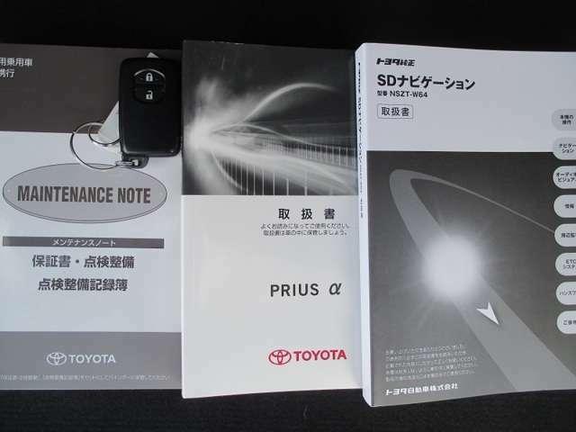 取扱説明書・メンテナンスノートもしっかりあります。トヨタのお店で買う安心&お車の安心をセットで購入下さい。