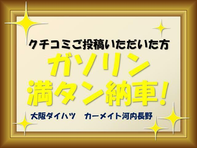 大阪ダイハツU-CAR河内長野 0721-26-7029 までお問い合わせいただければお答えいたします☆些細なことでも結構ですのでぜひお問い合わせ下さい☆
