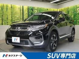 ホンダ CR-V 1.5 EX 4WD 寒冷地仕様  禁煙車 1オーナー 純正ナビ