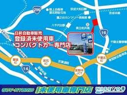 最寄り駅は京成勝田台駅です。お迎えに上がりますので電車でお越しの方はお気軽にお申し付けください。
