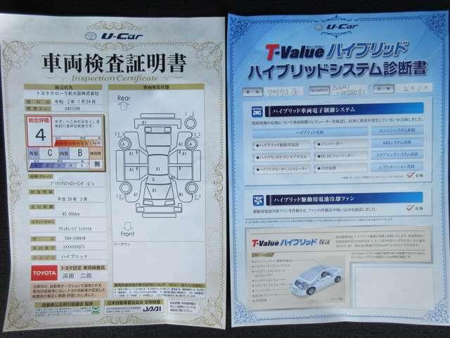 トヨタが認めた検査のプロが、すみずみまで車両をチェックした車両検査証明書が発行されています。総合評価の点数は、新車同等がS評価、通常は、6点~1点の間の評価点となります。