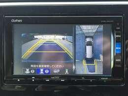 【マルチビューカメラ】全方位の安全確認ができます。駐車が苦手な方にもオススメな便利機能です。